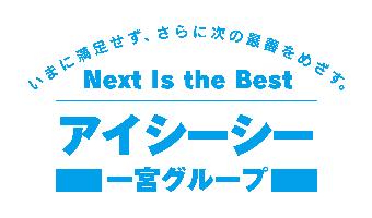 一宮グループ-株式会社アイシーシー