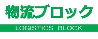 LOGISTICS BLOCK