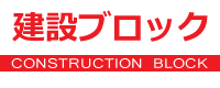 CONSTRUCTION BLOCK